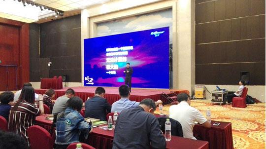 Wen Mengxun Chairman Special lecture