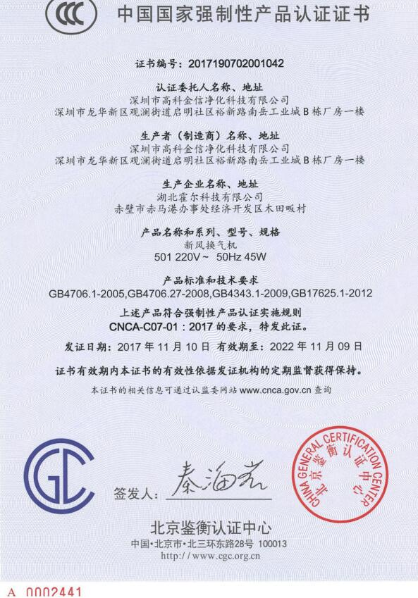 China National Compulsory Product Certification - Kinghonor
