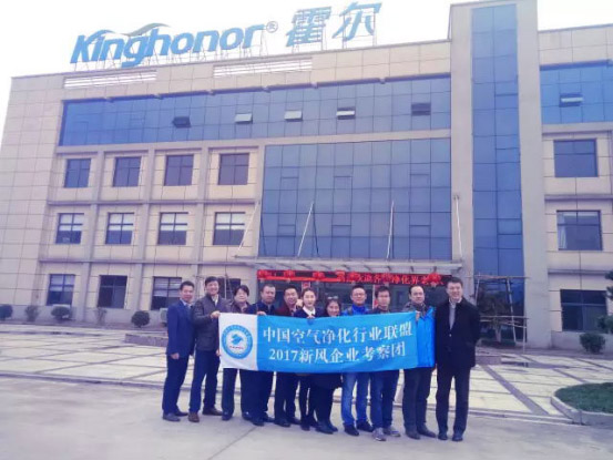 Alliance delegation to inspect the Kinghonor production base