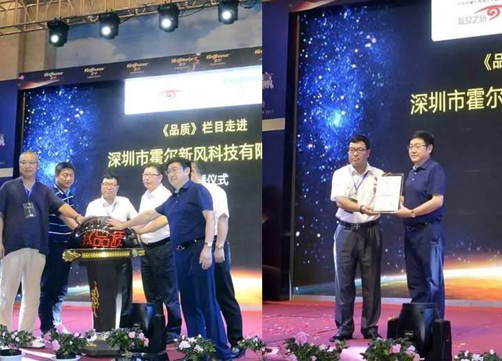 """CCTV Quality"" documentary opens the premiere ceremony and honors licensing"