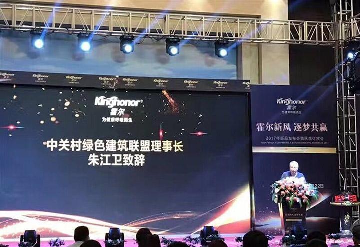 Zhu Jiangwei, Chairman of Zhongguancun Green Building Alliance